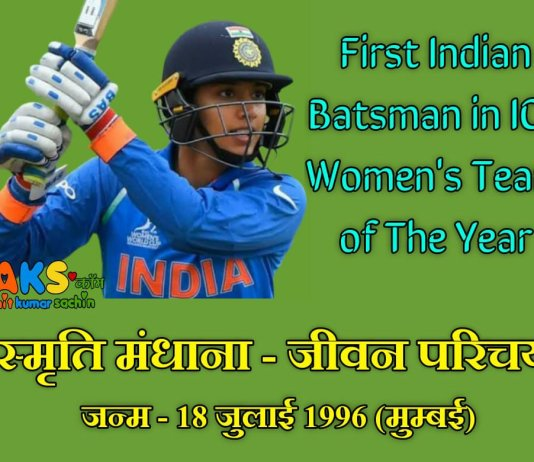 smriti mandhana hindi biography