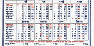 Bihar Rajya Calender 2020