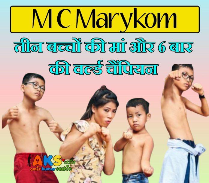 marykom biography hindi
