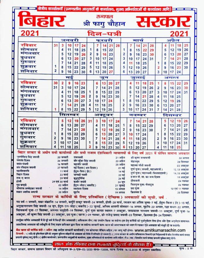 Bihar Rajypal Calender 2021