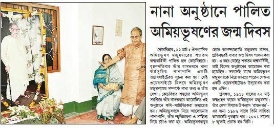 News-Uttar Banga Sambad 2018