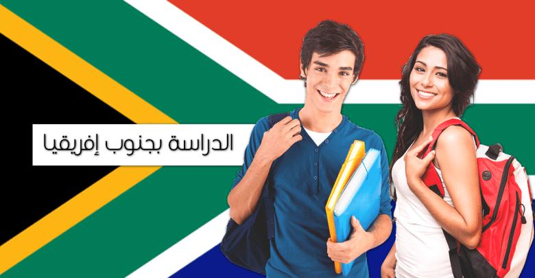 Photo of الدراسة في جنوب أفريقيا : معلومات ونصائح هامة لكل راغب في الدراسة بهذا البلد
