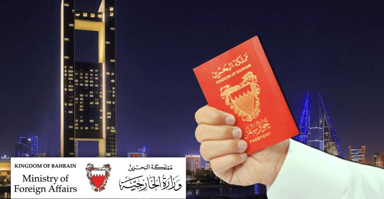 Photo of الهجرة لمملكة البحرين – متطلبات وشروط الحصول على تأشيرة الزيارة أو العمل