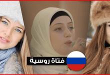 "Photo of الحصول على الجنسية الروسيةعن طريق الزواج بفتاة روسية ""القانون والاوراق المطلوبة"""