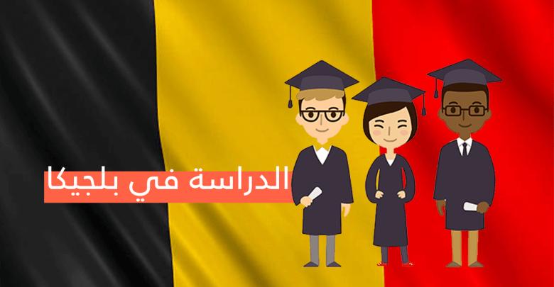 Photo of الدراسة في بلجيكا: تعرف على أفضل 7 جامعات بلجيكية مرفوقة بروابط مواقعها على الأنترنت