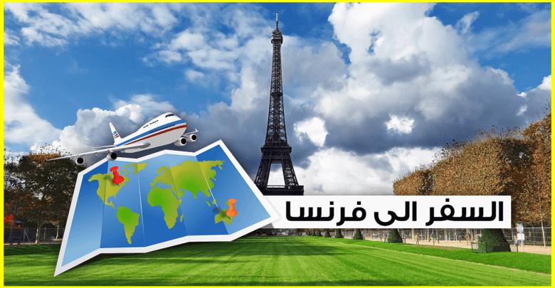 Photo of السفر الى فرنسا .. كل ما يلزمك من معلومات حول هذا الموضوع نقلا عن موقع حكومي فرنسي