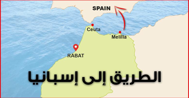 Photo of خاص بالمغاربة..كيف يمكن الدخول الى مليلية المحتلة والهجرة الى اسبانيا بطرق مبتكرة وبدون مخاطر