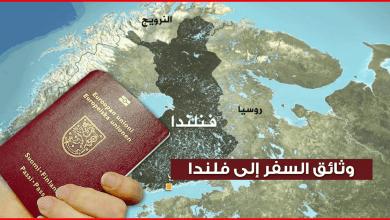 Photo of السفر الى فنلندا .. معلومات هامة عن طريقة التقديم لطلب الحصول على تأشيرة الدخول بالنسبة للعرب