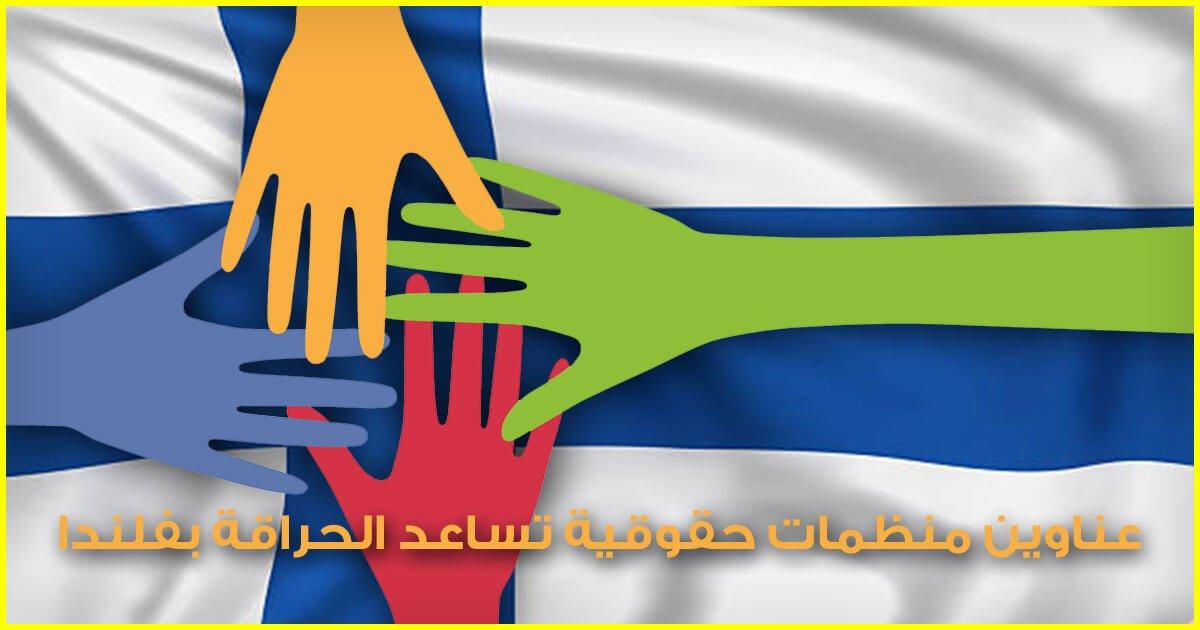 الهجرة الى فنلندا .. عناوين منظمات حقوقية تساعد المهاجرين السرين (الحراقة ) بالمجان في الحصول على حقوقهم الأساسية