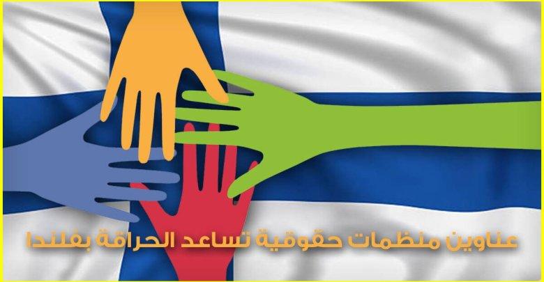 Photo of الهجرة الى فنلندا .. عناوين منظمات حقوقية تساعد المهاجرين السرين (الحراقة ) بالمجان في الحصول على حقوقهم الأساسية