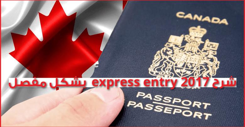 "Photo of شرح برنامج كندا للهجرة ""express entry 2017"" وكيفية التقديم له بشكل مفصل"