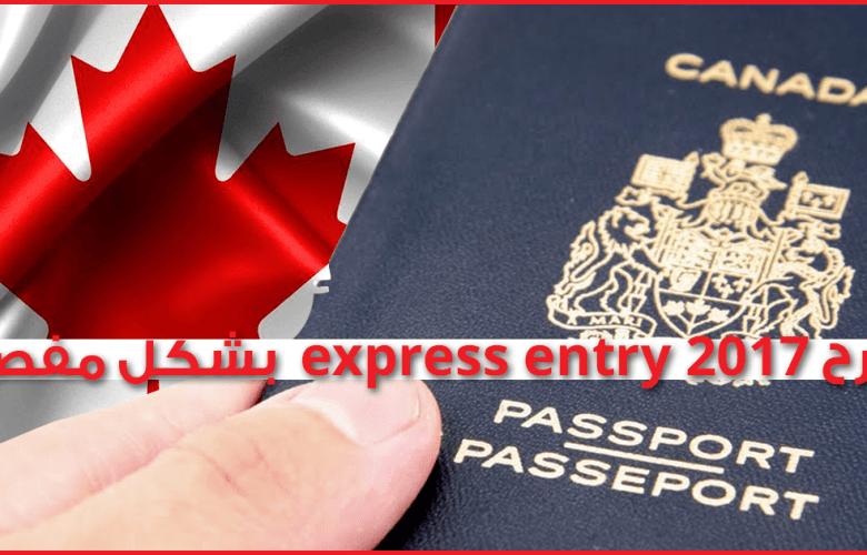 شرح برنامج كندا للهجرة