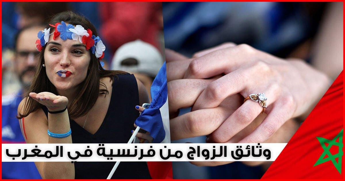 الزواج من فرنسية أو فرنسي.. ماهي الوثائق المطلوبة من طرف السلطات الفرنسية والمغربية ليكون الزواج شرعيا