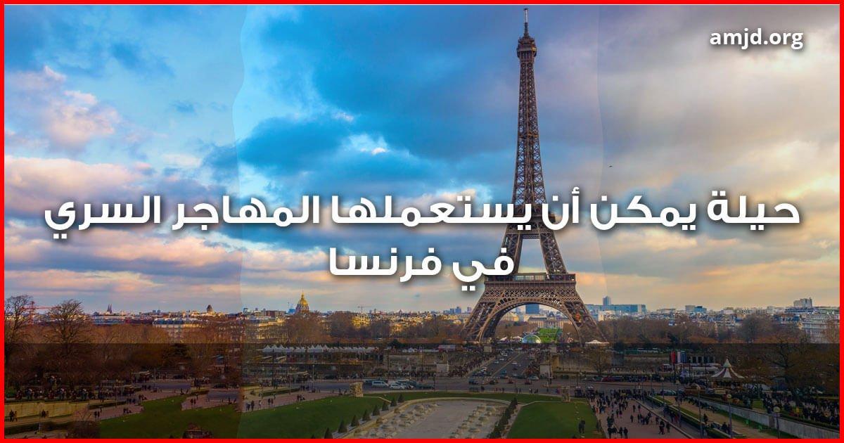 اللجوء في فرنسا 2021 _ 2020 - حيلة يمكن أن يستعملها المهاجر السري للحصول على وضع عديم الجنسية