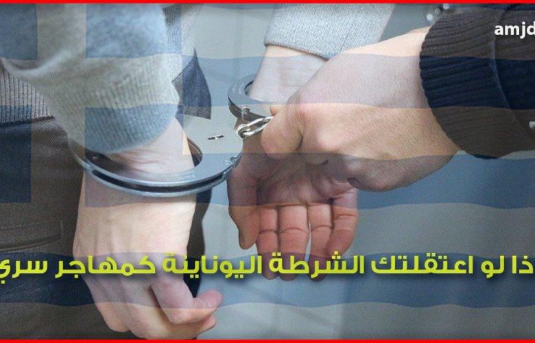 الهجرة الى اليونان .. هل تعرف ماذا سيحصل لك عندما تعتقلك الشرطة اليونانية وتجد أنك مهاجر غير شرعي ؟