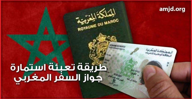 f32f424a8c92c جواز السفر المغربي .. بالصور شرح طريقة استخراج وملء استمارة جواز السفر  البيومتري من الأنترنت