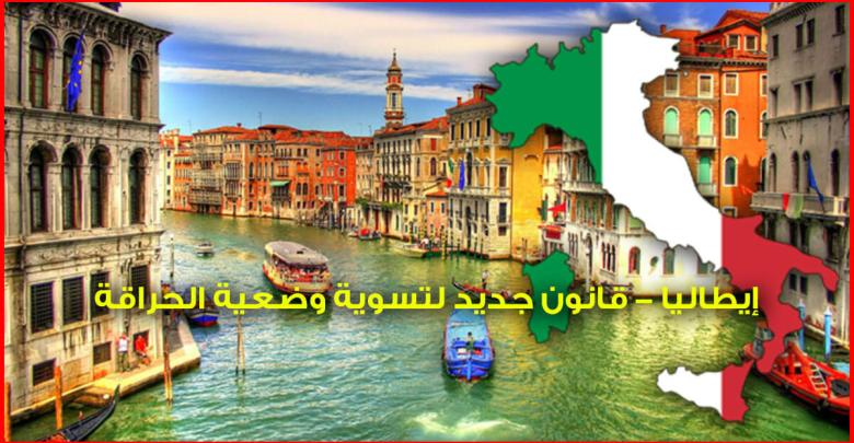 Photo of خبر سار – إيطاليا تصدر قانون جديد لتسوية وضعية المهاجرين الغير شرعيين (حراقة) ببلدها