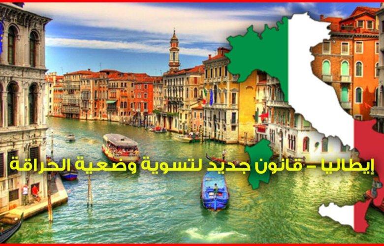خبر سار - إيطاليا تصدر قانون جديد لتسوية وضعية المهاجرين الغير شرعيين (حراقة) ببلدها