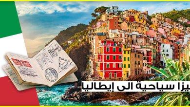 Photo of فيزا سياحية الى إيطاليا الوثائق المطلوبة للحصول على هاته التأشيرة ( شرح بالصور )