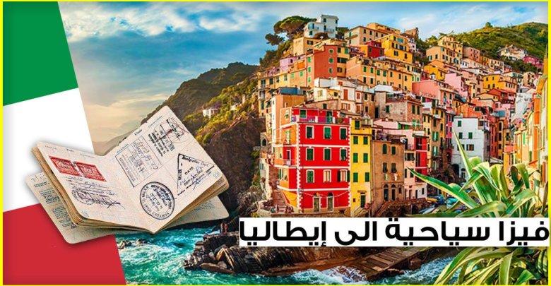 فيزا سياحية الى إيطاليا الوثائق المطلوبة للحصول على هاته التأشيرة ( شرح بالصور )