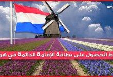 Photo of الحصول على بطاقة الإقامة الدائمة في هولندا .. ماهي الشروط المطلوبة في ذلك ؟