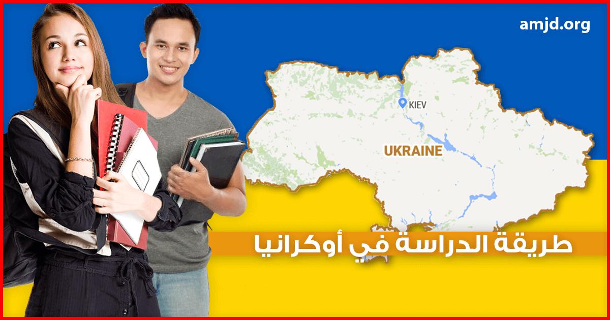 الدراسة في أوكرانيا .. شرح طريقة الإلتحاق بالجامعات والمعاهد الأوكرانية من الألف الى الياء