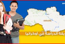 Photo of الدراسة في أوكرانيا .. شرح طريقة الإلتحاق بالجامعات والمعاهد الأوكرانية من الألف الى الياء