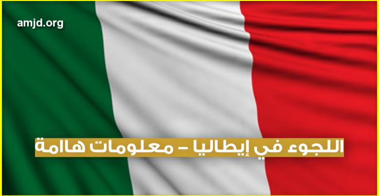 اللجوء في إيطاليا .. معلومات هامة من الضروري التعرف عليها قبل أن يخدعكم جهاز البوليس الإيطالي