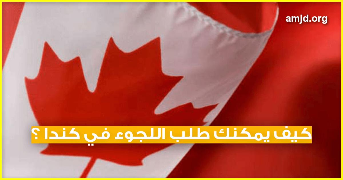 اللجوء في كندا 2021_2020 ..كيف يمكنك طلب اللجوء في كندا ؟ وماهي الإجراءات المرافقة لذلك ؟