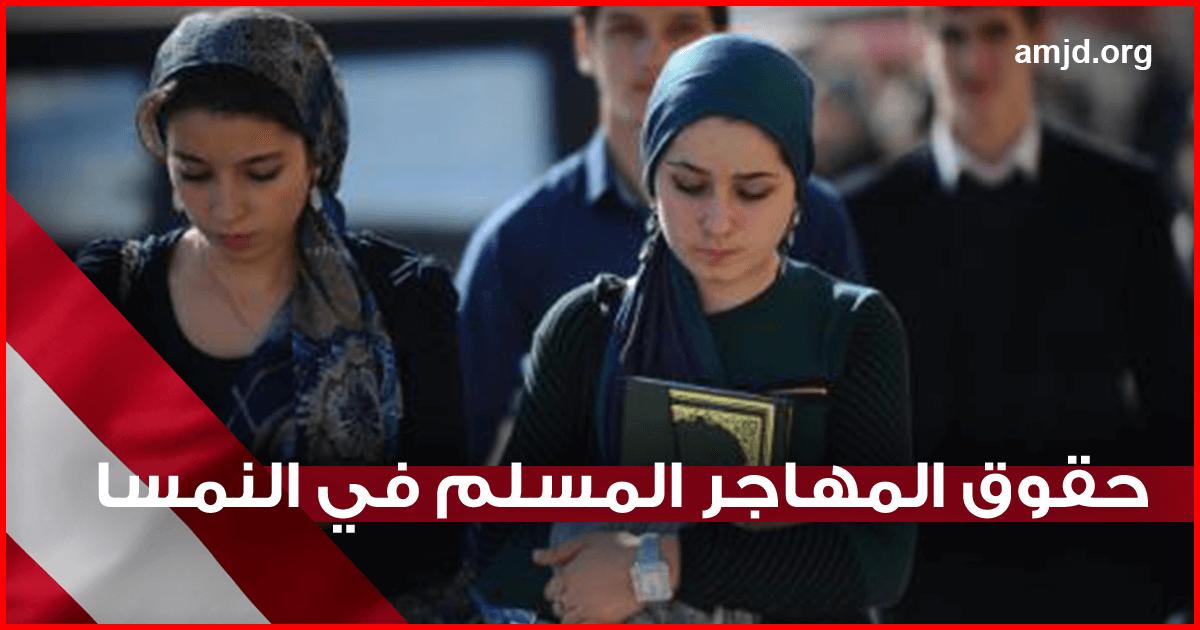 حقوق المسلمين في النمسا .. كيف يتعامل القانون النمساوي مع المهاجر المسلم ؟
