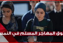 Photo of حقوق المسلمين في النمسا .. كيف يتعامل القانون النمساوي مع المهاجر المسلم ؟
