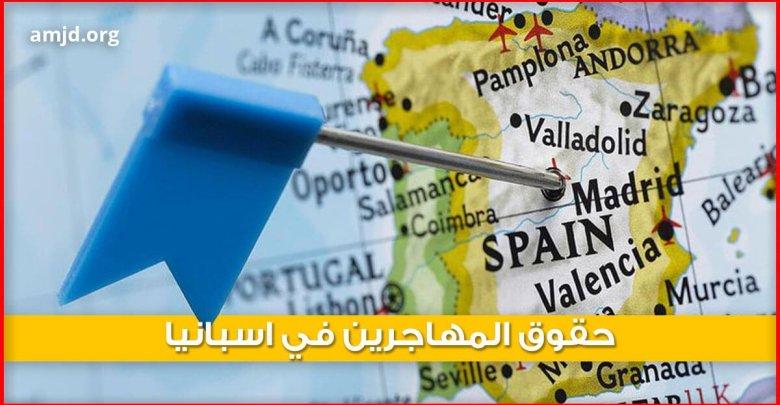 حقوق المهاجرين في إسبانيا .. كيفما كانت وضعيتك (مهاجر سري أو شرعي) فالدستور الإسباني يحميك