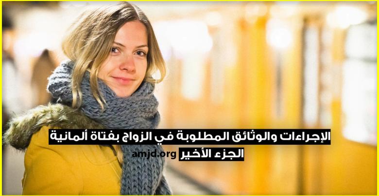 خاص بالمغاربة .. تعرف على الإجراءات والوثائق المطلوبة في الزواج من ألمانية (الجزء 3 والأخير )