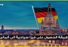 Photo of طريقة الحصول على فيزا ألمانيا بهدف زيارة العائلة أو الأصدقاء