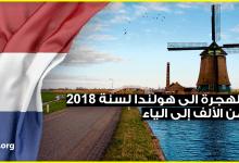 Photo of كل ما تريد أن تعرفه عن الهجرة الى هولندا 2018 منذ اللحظة الأولى في بلدك الى أن تصل وتقيم هناك