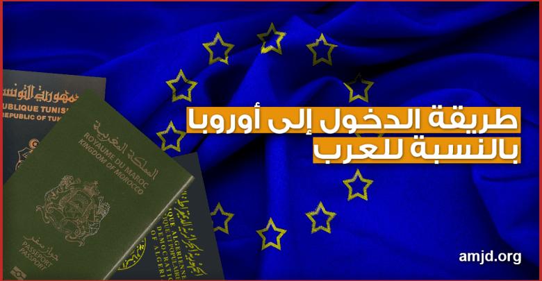 ماهي الإجراءات والوثائق المطلوبة من المواطنين العرب حتى يتمكنوا من دخول دول منطقة شنغن ؟
