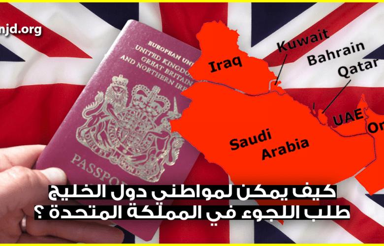 اللجوء في بريطانيا 2018 .. كيف يمكن لمواطني دول الخليج طلب اللجوء في المملكة المتحدة ؟