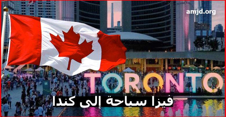الهجرة الى كندا 2018 .. ماهي الوثائق المطلوبة للمواطنين العرب الراغبين في استخراج الفيزا السياحية ؟