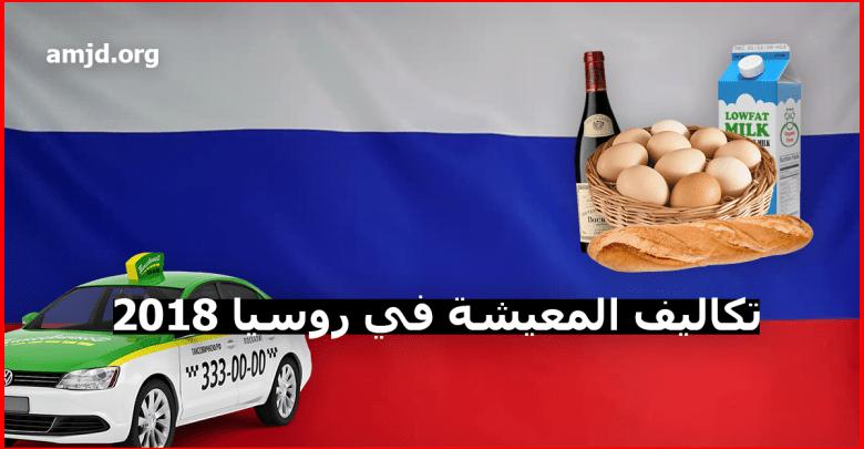 تكاليف المعيشة في روسيا 2018 ..تعرف على أثمنة الفنادق والمطاعم والمعيشة اليومية خلال كأس العالم