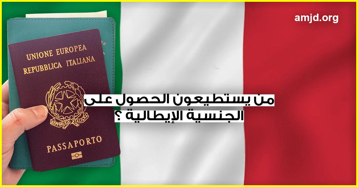 من هم الأشخاص الذين يستطيعون بحسب القانون الإيطالي الحصول على الجنسية الإيطالية ؟؟