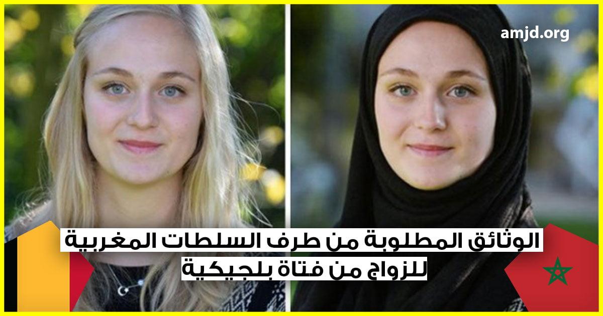 الزواج من بلجيكية أو بلجيكي .. ماهي الوثائق المطلوبة من طرف السلطات المغربية ليكون الزواج شرعيا ؟