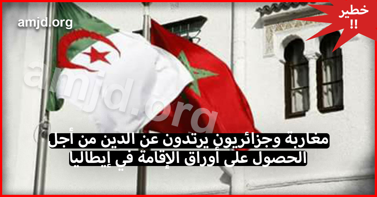 خطير!!! مغاربة وجزائريون يبدلون دينهم من أجل الحصول على أوراق الإقامة في إيطاليا
