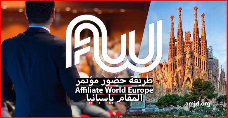 فرصة للحصول على تأشيرة إسبانيا من خلال حضور مؤتمر Affiliate World Europe 2018 المقام ببرشلونة هذه السنة