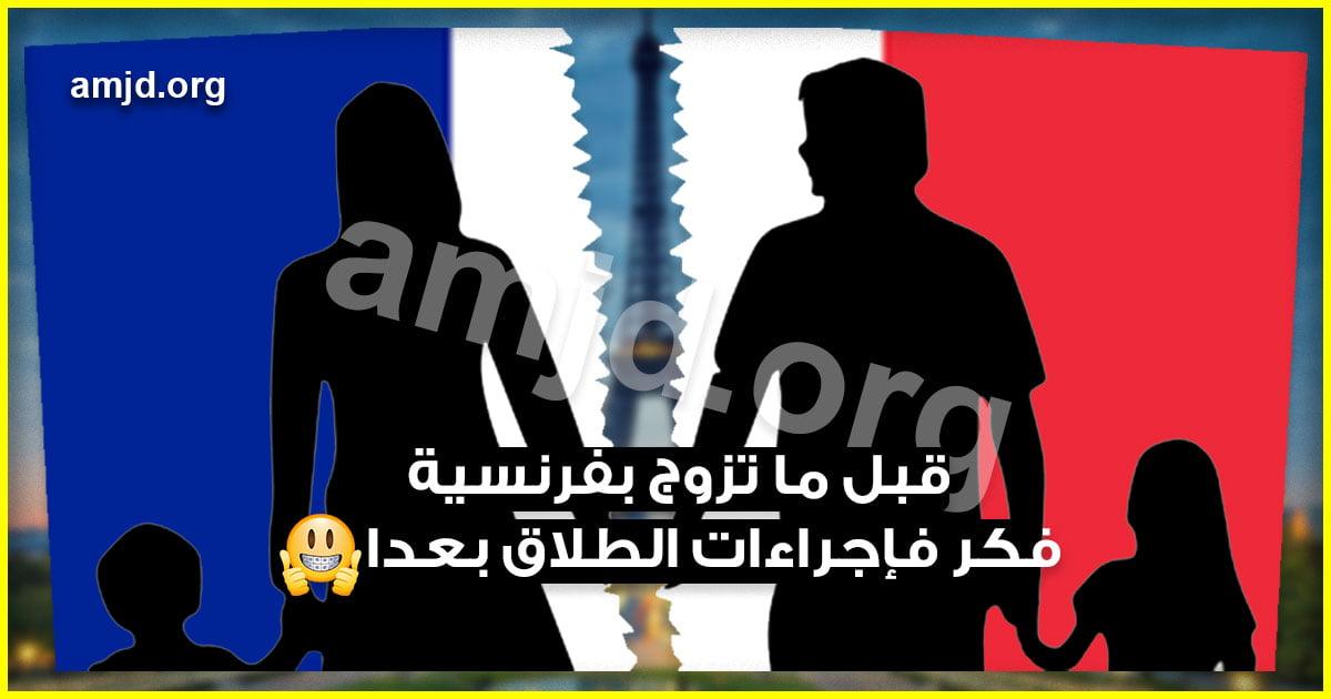 الطلاق في فرنسا .. قبل أن تقدم على الزواج من فرنسية هل تعرف ما ينتظرك إذا أردت الطلاق منها