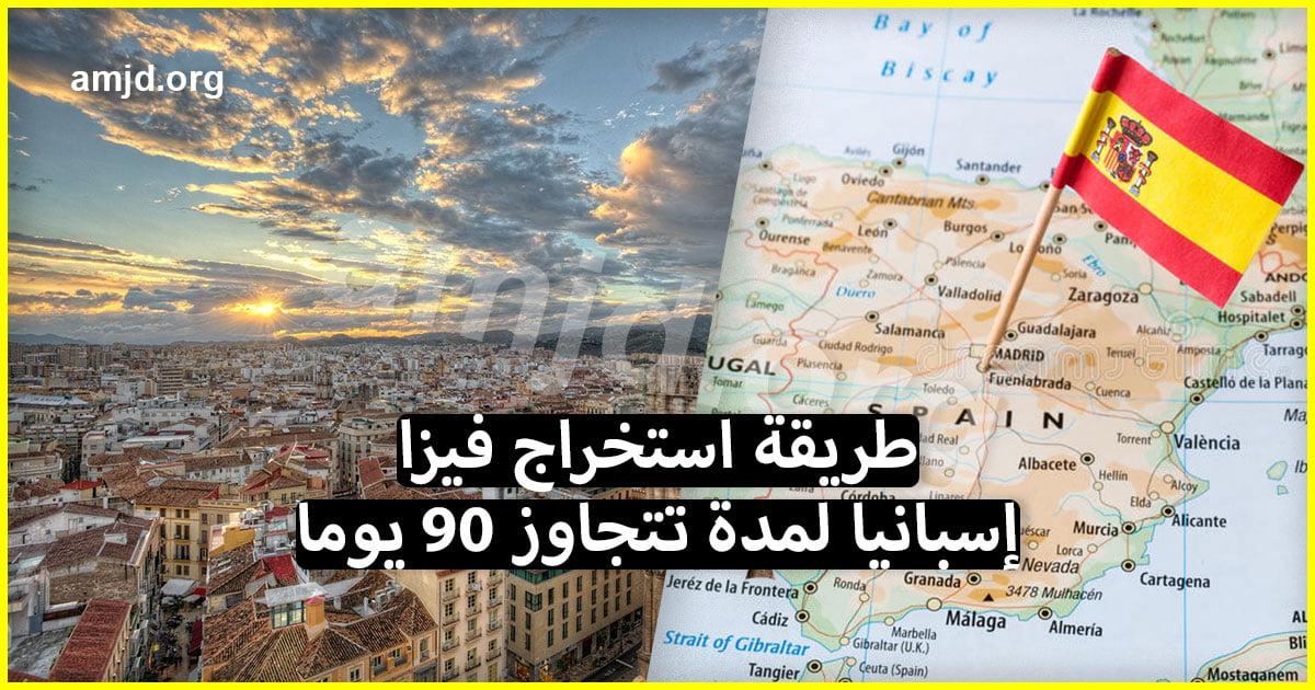 الفيزا الإسبانية .. هذا ما يجب عليك القيام به إذا أردت السفر والإقامة في إسبانيا لمدة تتجاوز 90 يوما