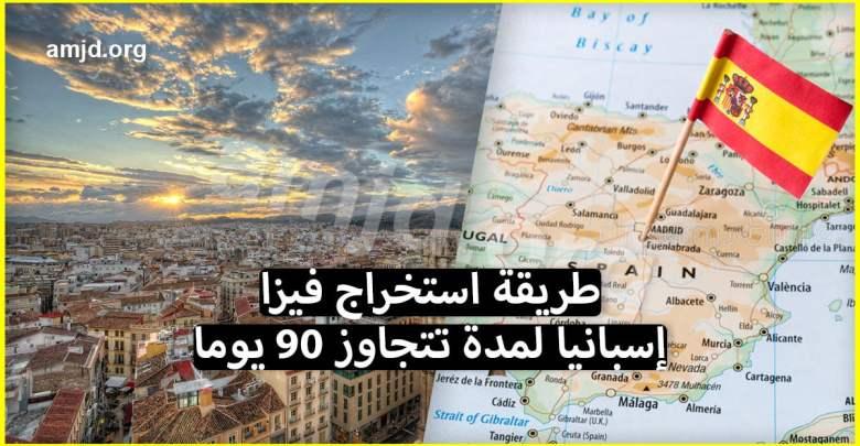 Photo of الفيزا الإسبانية .. هذا ما يجب عليك القيام به إذا أردت السفر والإقامة في إسبانيا لمدة تتجاوز 90 يوما
