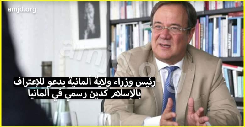 Photo of الله أكبر .. رئيس وزراء ولاية ألمانية يدعو للإعتراف بالإسلام كدين رسمي في ألمانيا