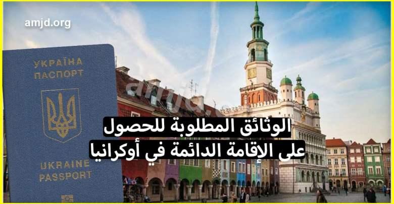 Photo of الهجرة إلى أوكرانيا … الوثائق المطلوبة للحصول على الإقامة الدائمة أو الإقامة المؤقتة في أوكرانيا