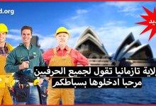 """Photo of الهجرة الى أستراليا 2018 .. ولاية تازمانيا تقول لجميع العمال والحرفيين مرحبا """"ادخلوها بسباطكم"""""""