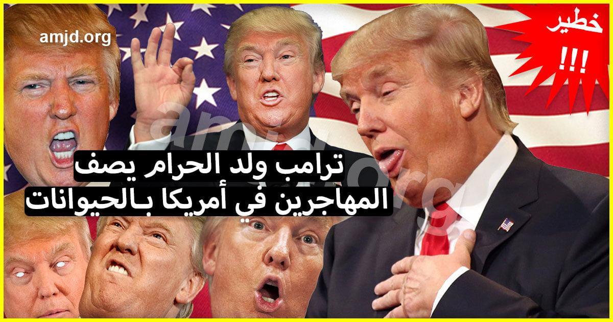 """ترامب ولد الحرام يصف المهاجرين في أمريكا بـ """"الحيوانات"""" وهذا ما قاله.."""